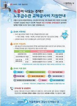서울시 녹물관리